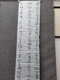 重庆书协理事著名书法家范国明参赛书法精品