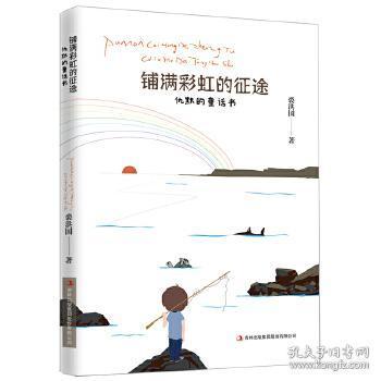 铺满彩虹的征途:仇默的童话书