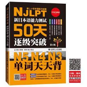 新日本语能力测试50天逐级突破N5N4N3-单词天天背-音频辅助背单词