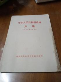 中华人民共和国政府声明