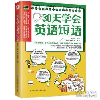 30天学会英语短语