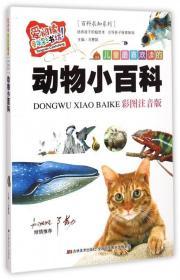 【四色】爱阅读童年彩书坊--儿童喜欢读的动物小百科【注音】