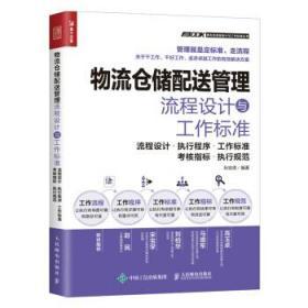 物流仓储配送管理流程设计与工作标准