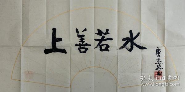 著名相声表演艺术家唐杰忠书法(保真,带实寄封)