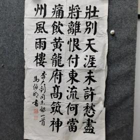 河南著名书法家马伯明参赛书法精品