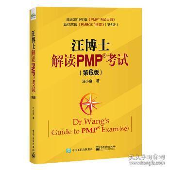 汪博士  解读PMP考试  第6版