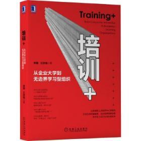 培训+从企业大学到无边界学习型组织
