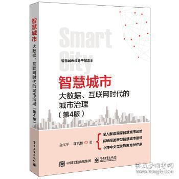 智慧城市大数据 互联网时代的城市治理  第四版