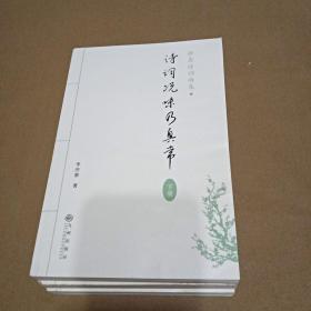 静斋诗词曲集:诗词况味乃真常(下册)