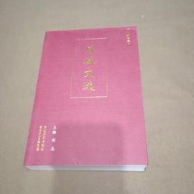 麻城文选. 3, 文学卷