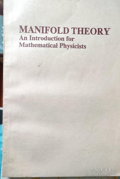 流形理论 英文版