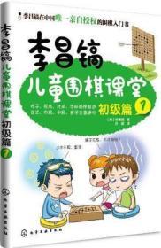 李昌镐儿童围棋课堂:初级篇1