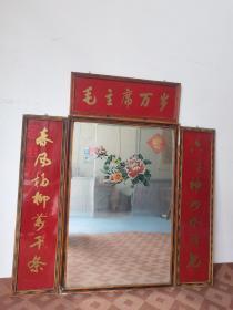 文革时期堂中挂镜