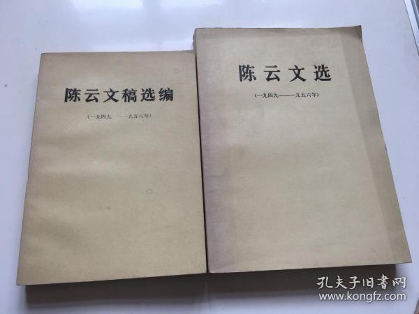 陈云文选(1949-1956年)两本/实物拍照