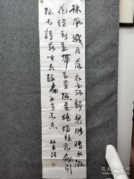 杭州著名书法家汪泽民参赛书法精品