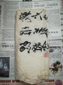 北京 赵文光书法