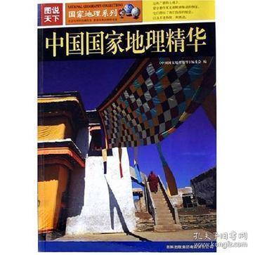 中国国家地理精华-图说天下