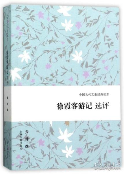 中国古代文史经典读本:徐霞客游记选评