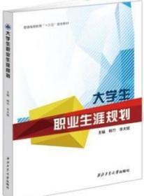 大学生职业生涯规划 韩竹