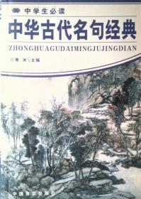 中华古代名句经典