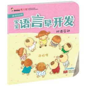 对话互动-宝宝语言早开发