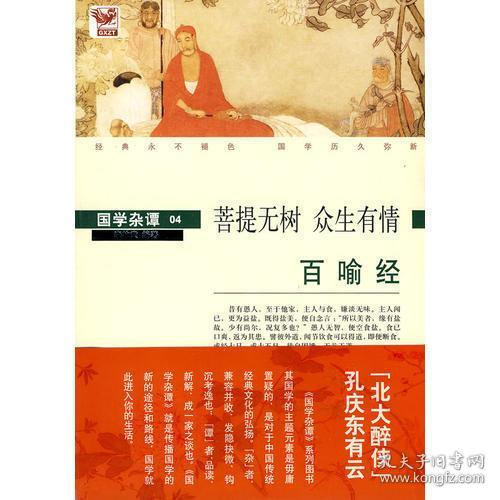 国学杂谭04:菩提无树 众生有情——百喻经