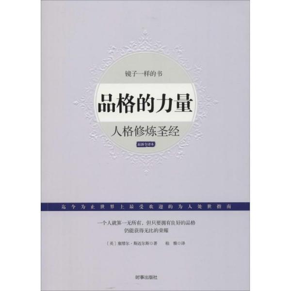 品格的力量:人格修炼  (近期新全译本)塞缪尔·斯迈尔斯时事出版社9787802327290宗教