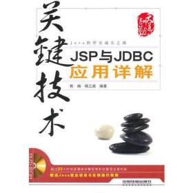 关键技术 JSP与JDBC应用详解(附光盘1DVD)