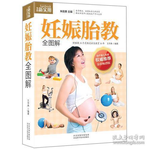 妊娠胎教全图解(好胎教10月胜过出生教育10年!权威妇产医师、育儿专家、医学博士推荐丛书。)