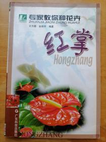 专家教你种花卉 红掌 文方德 广东科技出版社