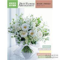 岁时花艺设计指南:夏日花束与手捧花设计