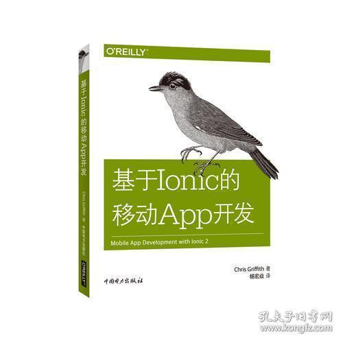 基于Ionic的移动App开发
