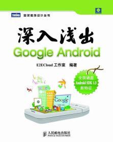 深入浅出Google Android