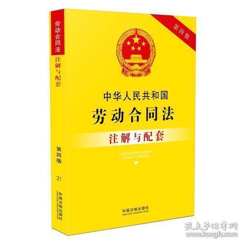 中华人民共和国劳动合同法注解与配套(第四版)