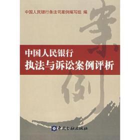中国人民银行执法与诉讼案例评析