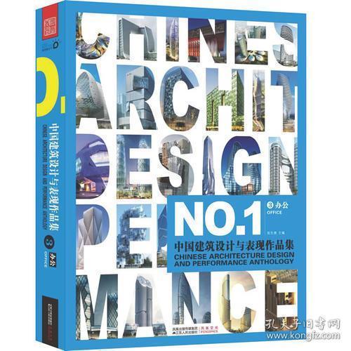 中国建筑设计与表现作品集③——办公