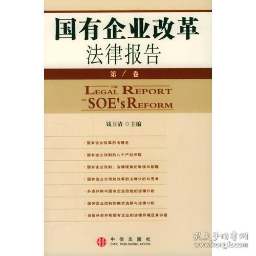 国有企业改革法律报告(第一卷)