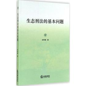 生态刑法的基本问题安柯颖法律出版社9787511863652法律