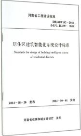 居住区建筑智能化系统设计标准:DBJ41/T142-2014 备案号:J12787-2014河南丹枫科技有限公司//河南省智能建黄河水利出版社9787550909236工程技术