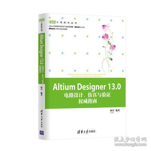 Altium Designer13.0电路设计、仿真与验证权威指南(EDA工程技术丛书)