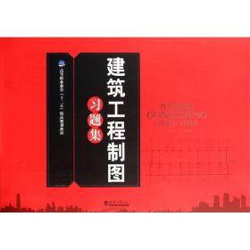建筑工程制图习题集冯翔天津大学出版社9787561850787工程技术