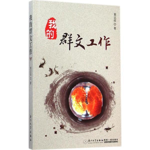 我的群文工作黄达绥厦门大学出版社9787561552162社会文化