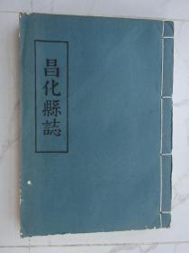 康熙三十年重修版 海南《昌化县志》全套五卷(全一册)手工名纸毛边纸印制