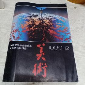 美术1990.12