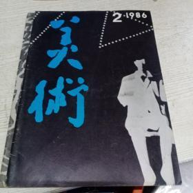 美术1986年2.5两本