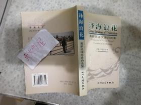 译海浪花:黄新渠译文译诗选集  品相如图