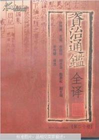 资治通鉴全译 2002版 红色书皮