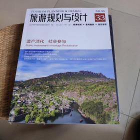 旅游规划与设计(NO.33遗产活化社会参与)