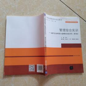 管理综合实训:基于企业经营沙盘模拟实战对抗(第2版)刘平