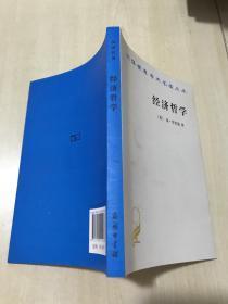 经济哲学/汉译世界学术名著丛书